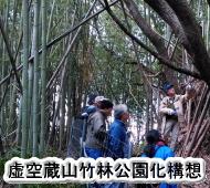 虚空蔵山竹林公園化構想