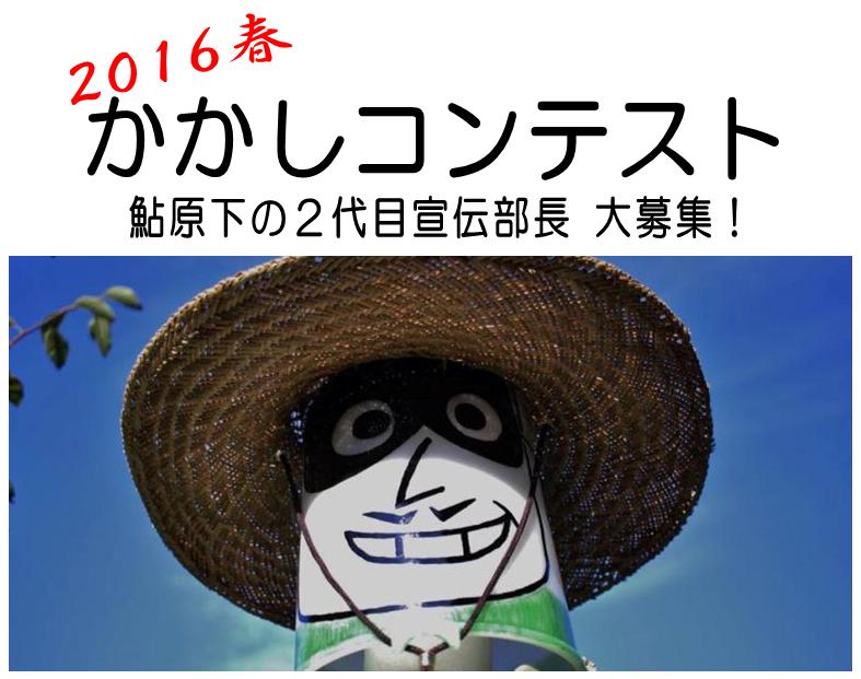 2016年春 かかしコンテスト 鮎原下の2代目宣伝部長 大募集!
