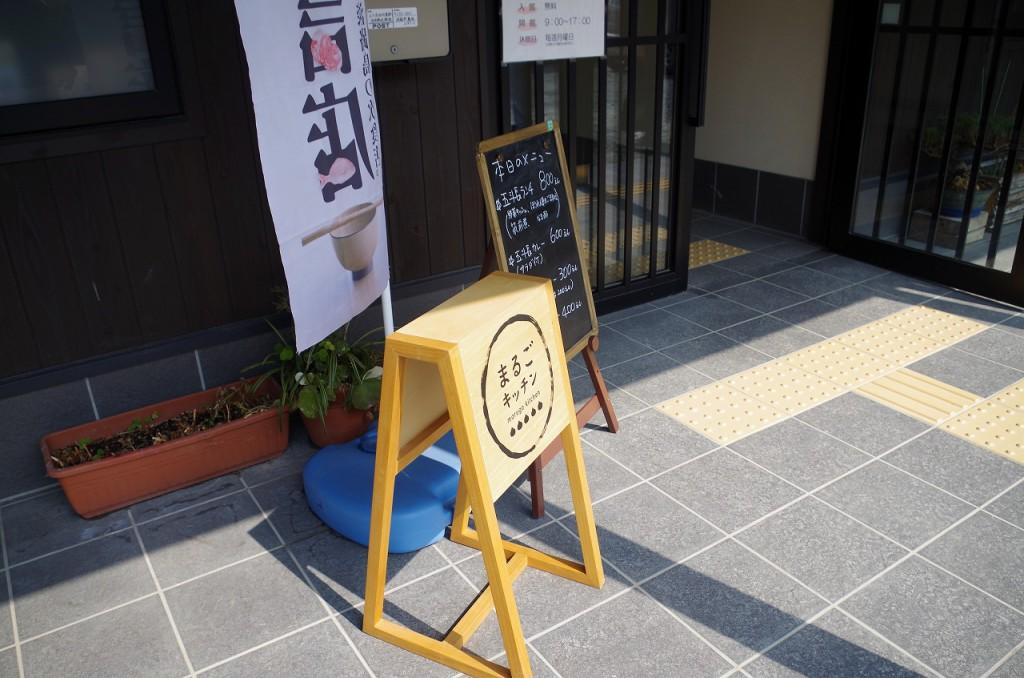直営レストラン「まるごキッチン」